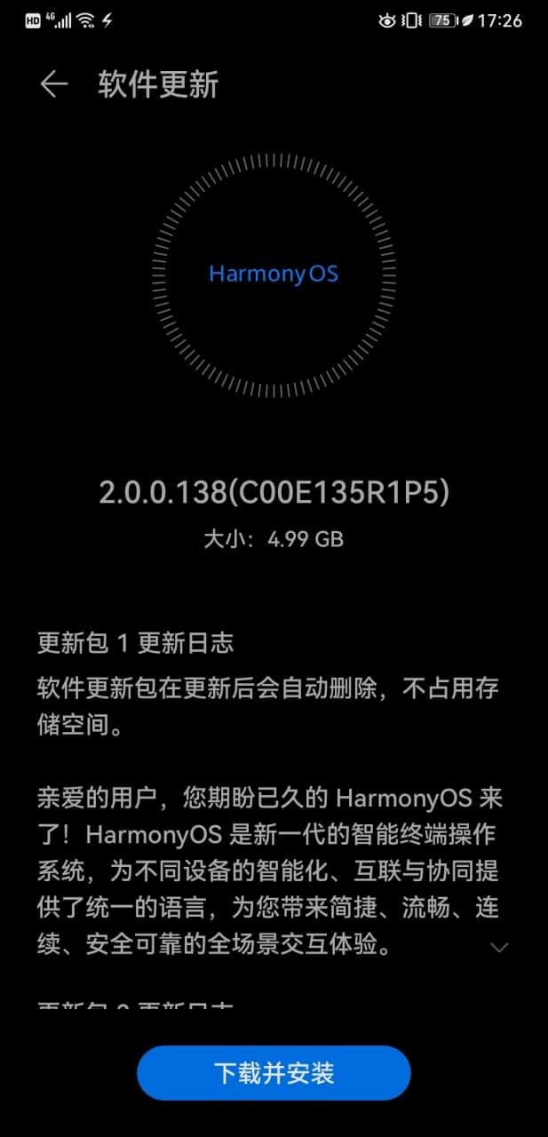 Huawei Mate 10 HarmonyOS 2 update screenshot