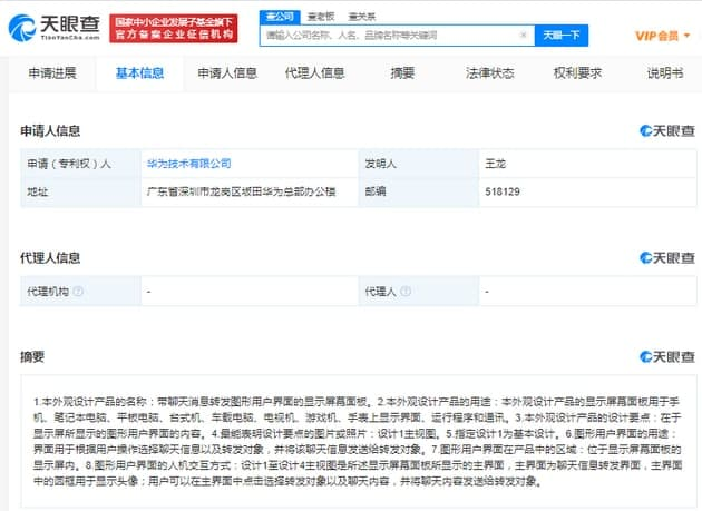 Huawei message patent