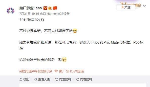 Huawei Nova 9 design leak