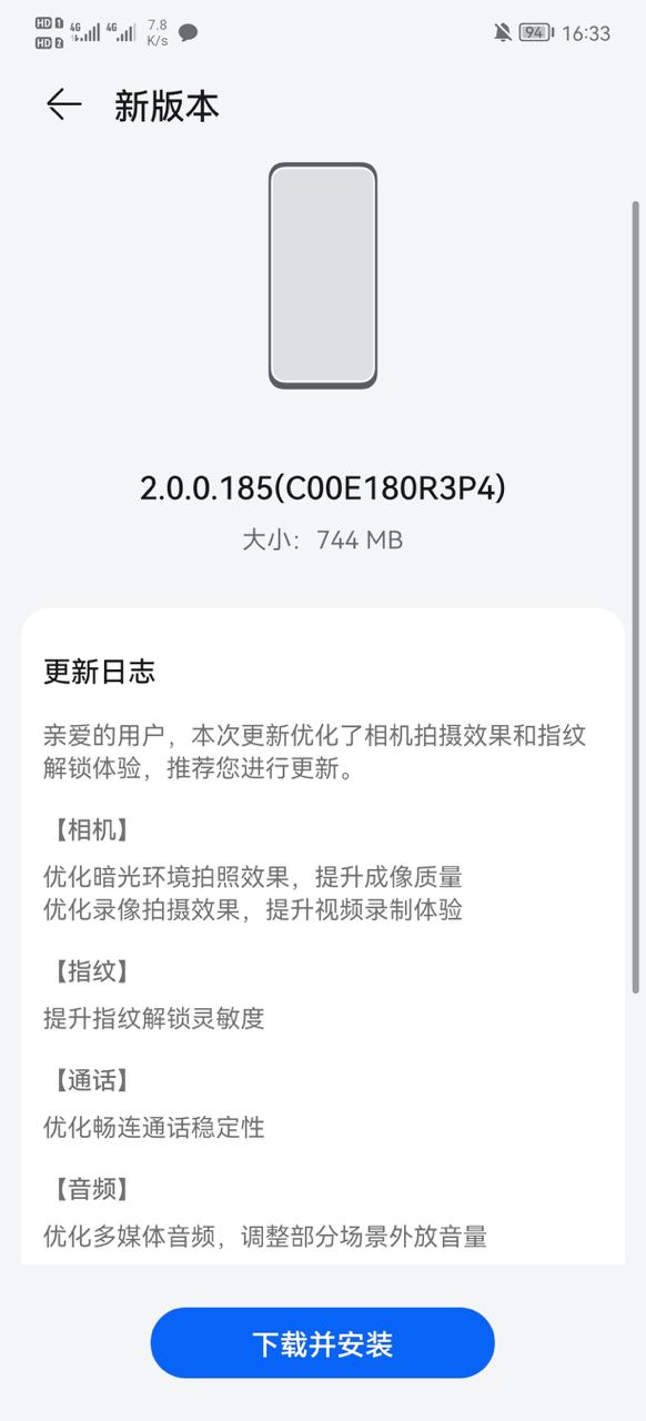 Huawei P50 Pro August update