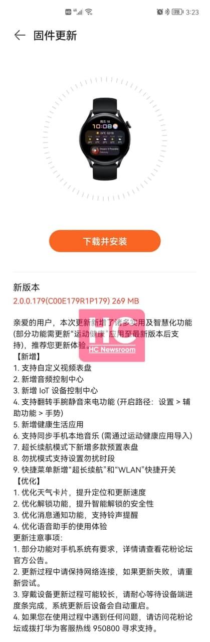 Huawei watch 3 august 2021 update