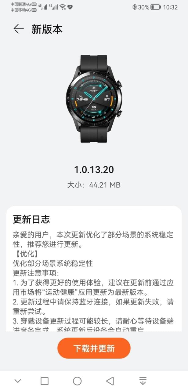 huawei watch gt 2 august 2021 update