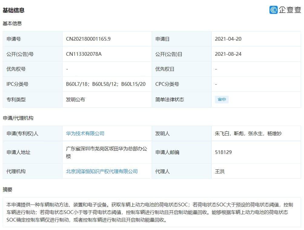 Huawei vehicle braking patent document