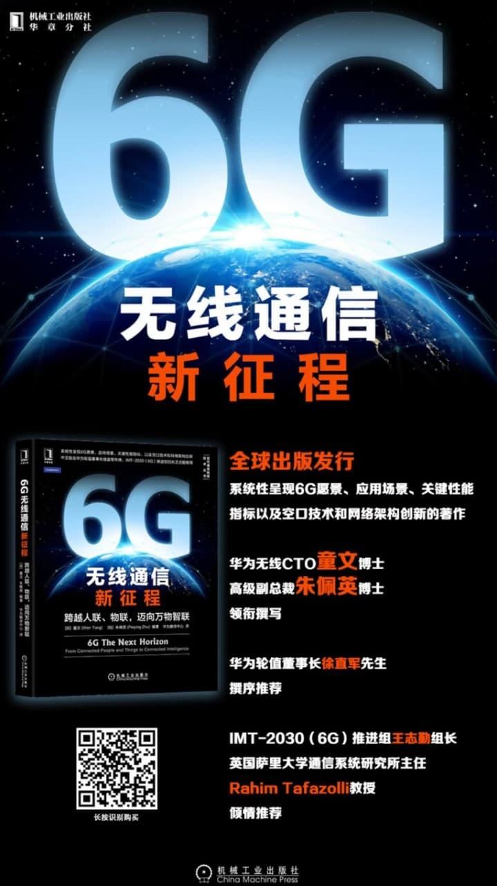 Xu Zhijun 6G Book