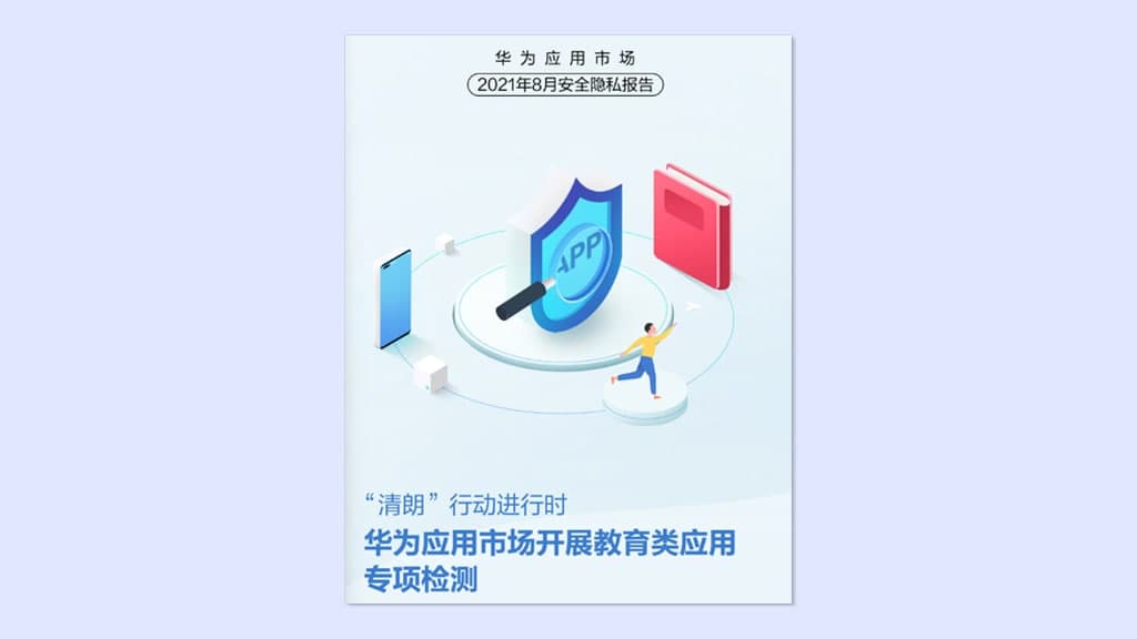 Huawei 494 suspicious apps AppGallery