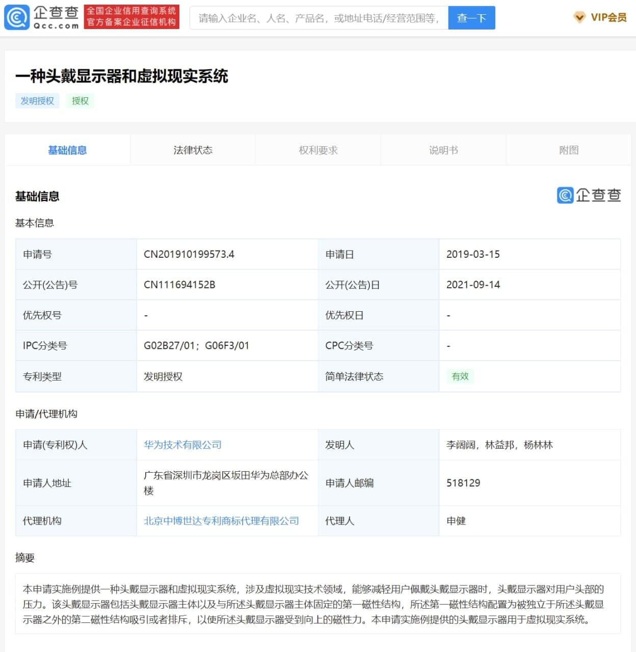 Huawei VR Technology Patent
