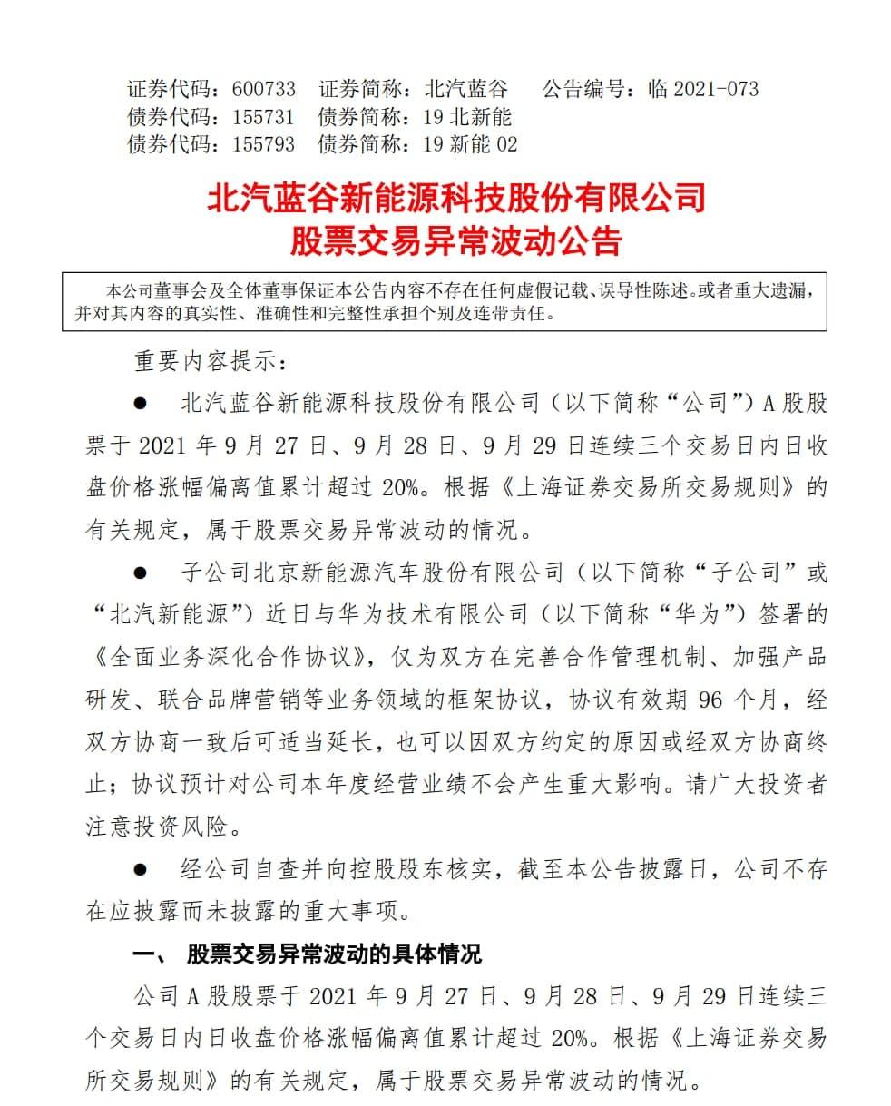 Huawei BAIC New Energy share disclosure