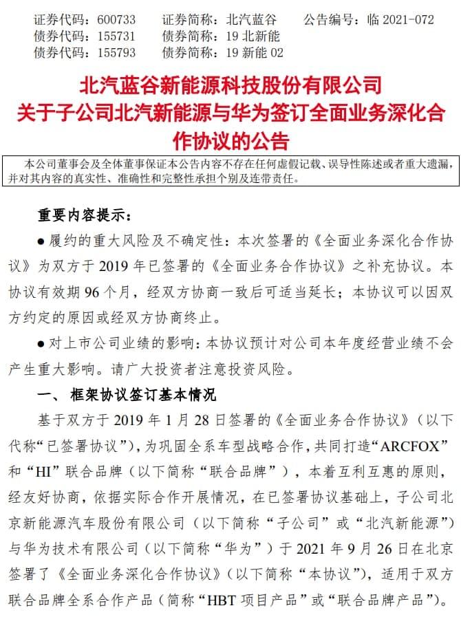 Huawei BAIC New Energy collaboration
