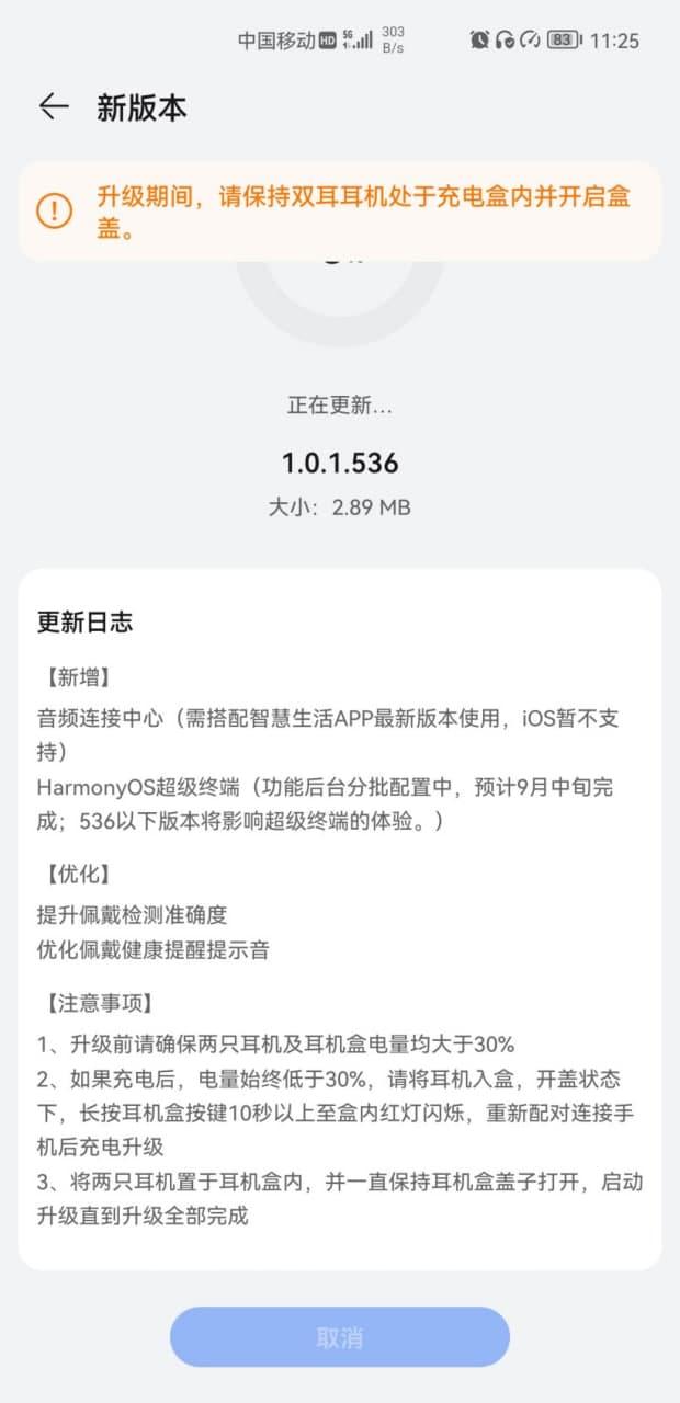 Huawei FreeBuds Pro HarmonyOS update