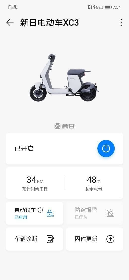 Huawei HiLink scooter
