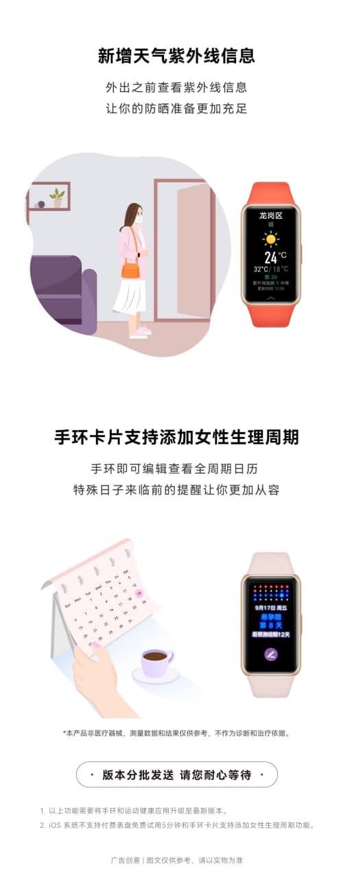 Huawei band 6 firmware update