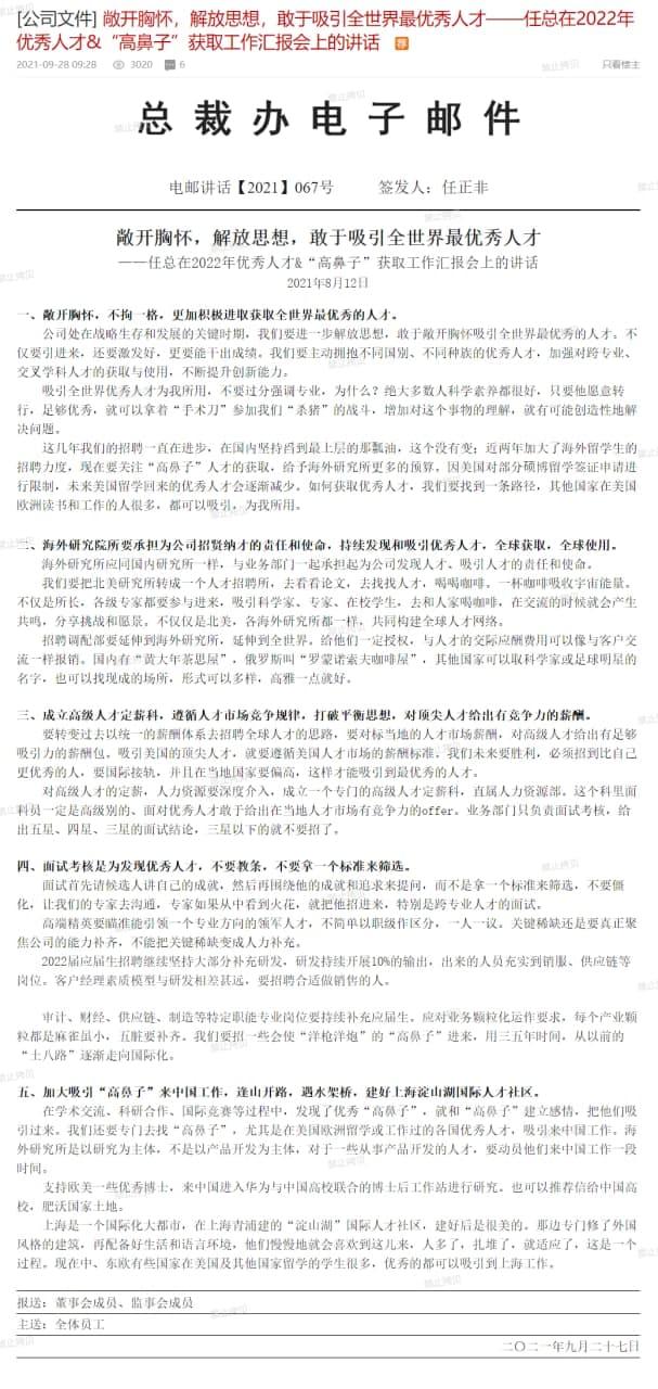 Huawei Founder Survive Speech