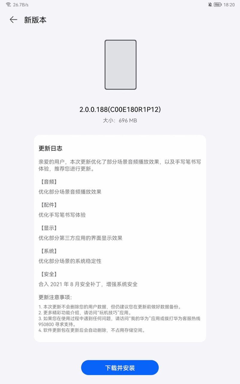 Huawei MatePad 11 September 2021 update
