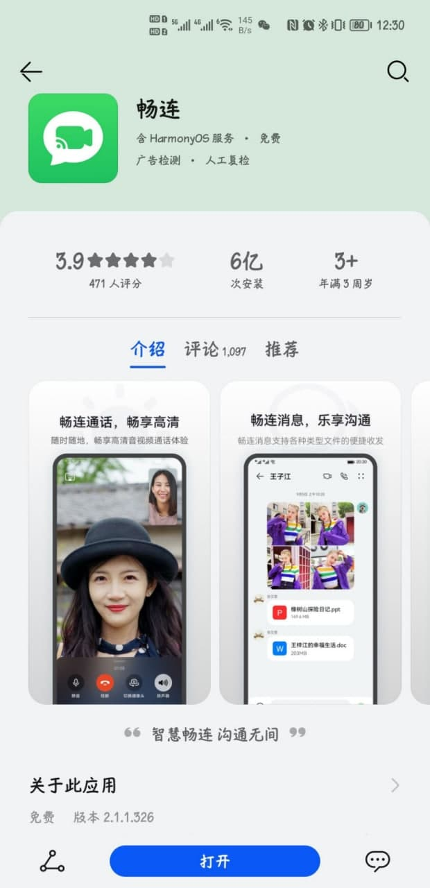 Huawei MeeTime Update