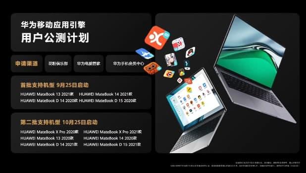 Huawei Mobile App Engine Roadmap