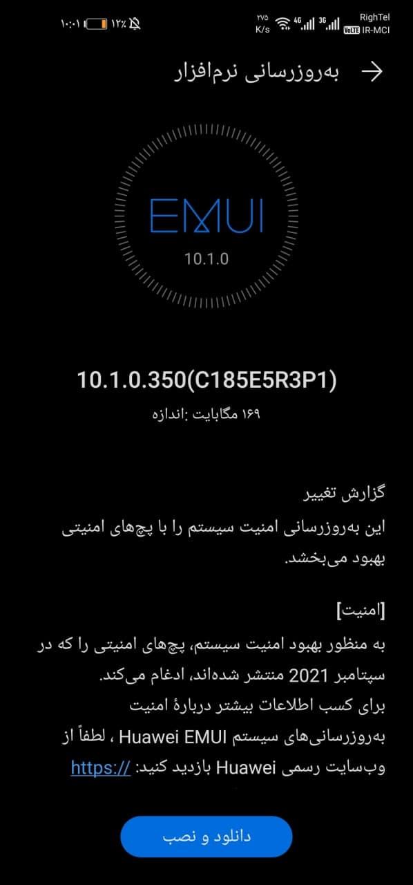 Huawei P40 Lite September 2021
