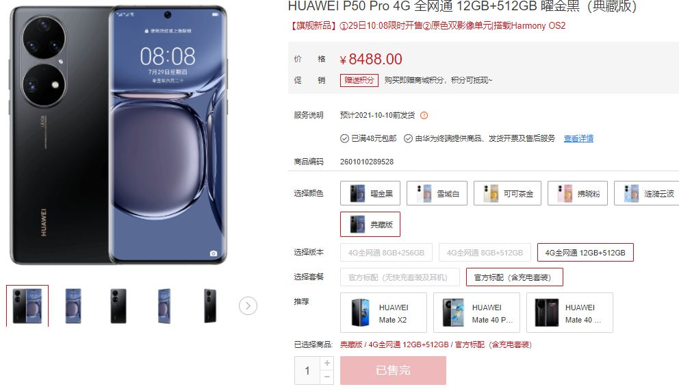 Huawei P50 Pro Collector's Edition
