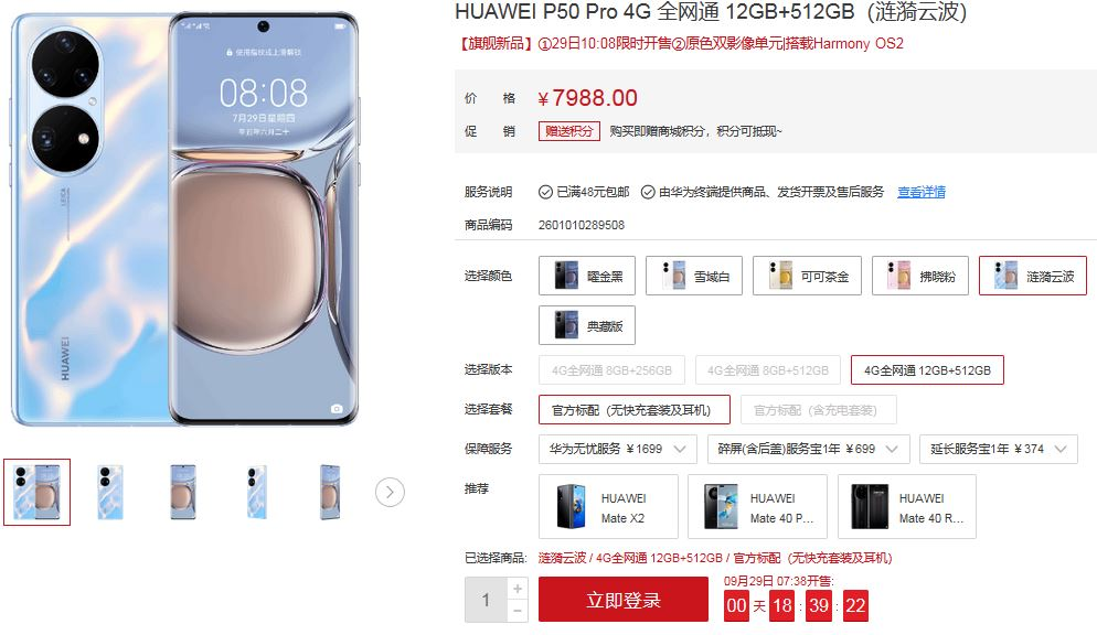 Huawei P50 Pro Rippling Clouds