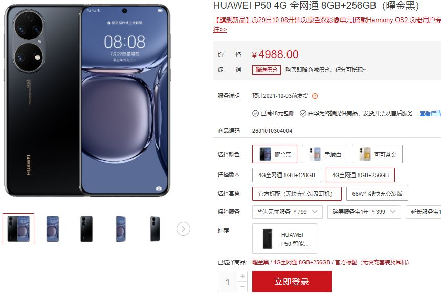 Huawei P50 first sale