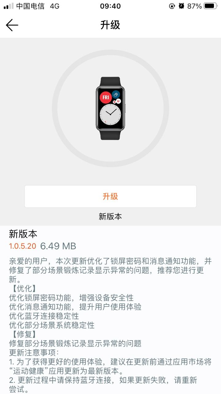 Huawei Watch Fit September 2021 update