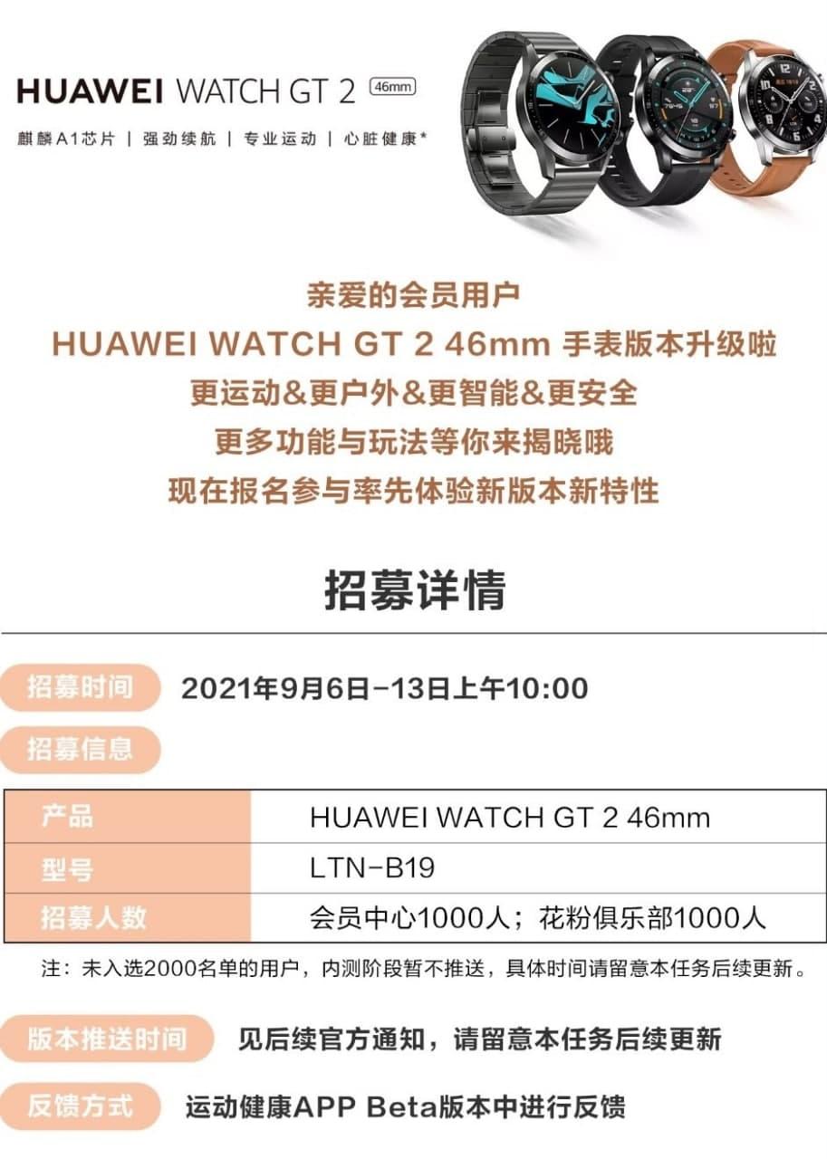 huawei watch gt 2 closed beta