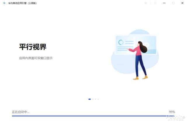 Huawei Mobile App Engine Installation