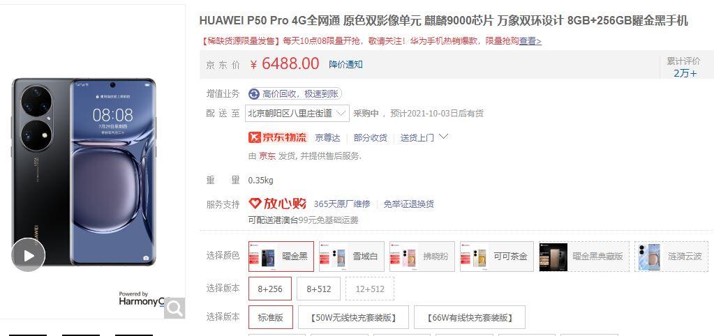 Huawei p50 pro JD