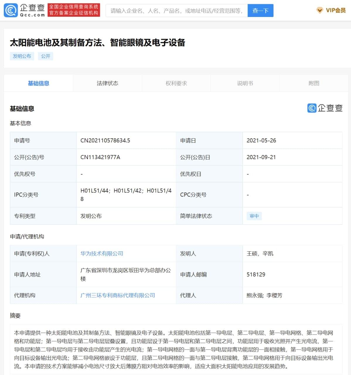 Solar Battery Patent Doc