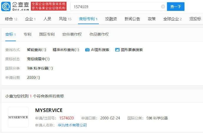 xiaomi Huawei trademark dispute