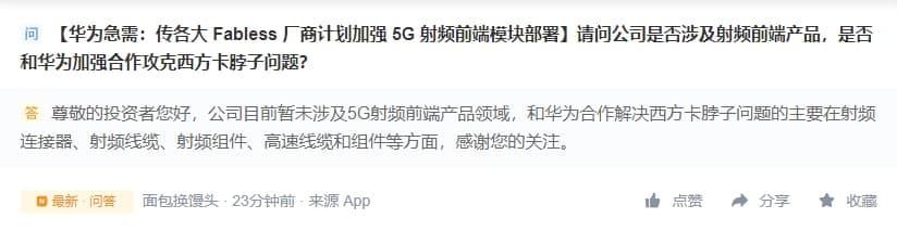 Huawei Kingsignal RF