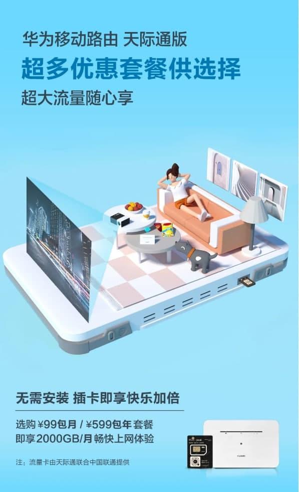 Huawei Skyline Data Card plan