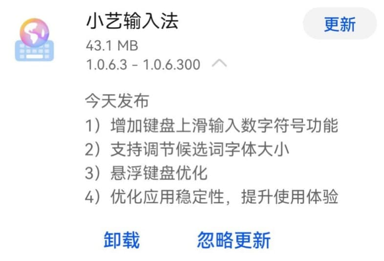 Huawei Celia keyboard update