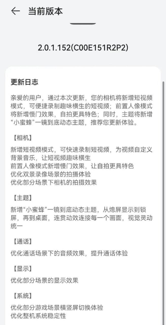 HarmonyOS 2.0.1 Huawei nova 9