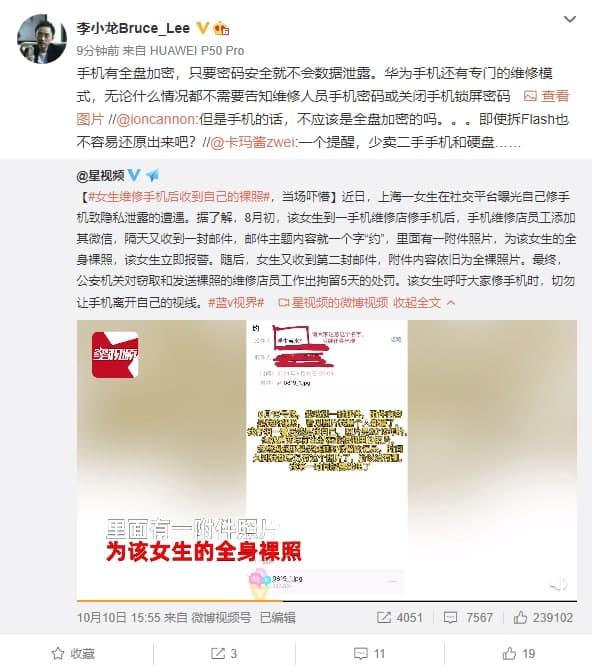 Huawei Bruce Lee Data