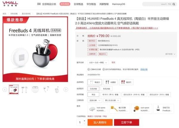 Huawei FreeBuds 4 price discount