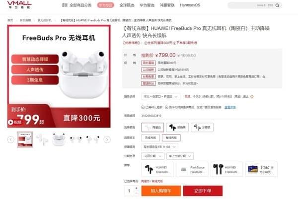 Huawei FreeBuds Pro price reduction