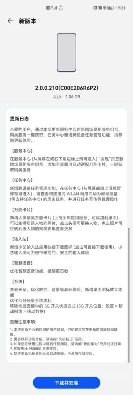 HarmonyOS 2.0.0.209 Huawei mate 40