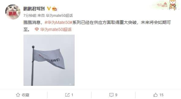 Huawei Mate 50 Supply News
