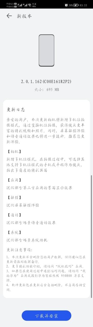Huawei nova 9 October 2021 Update