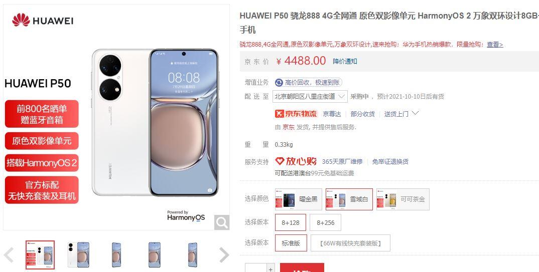Huawei P50 JD.com