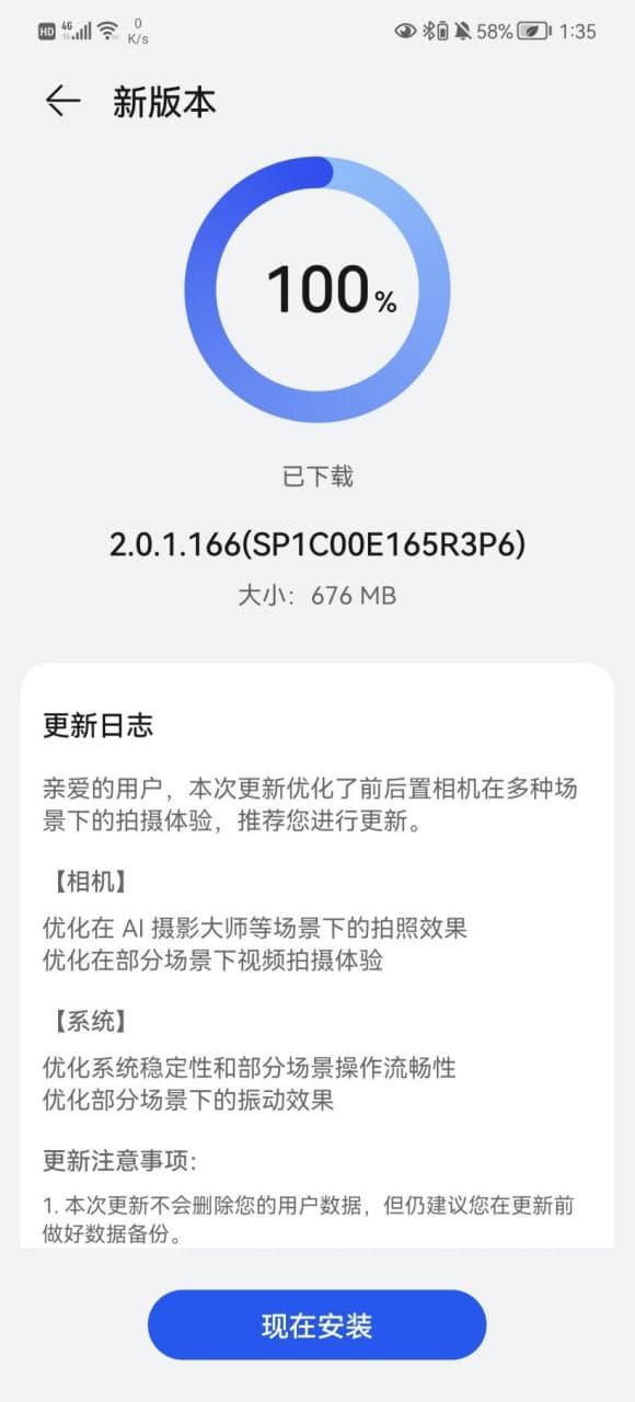Huawei P50 camera update