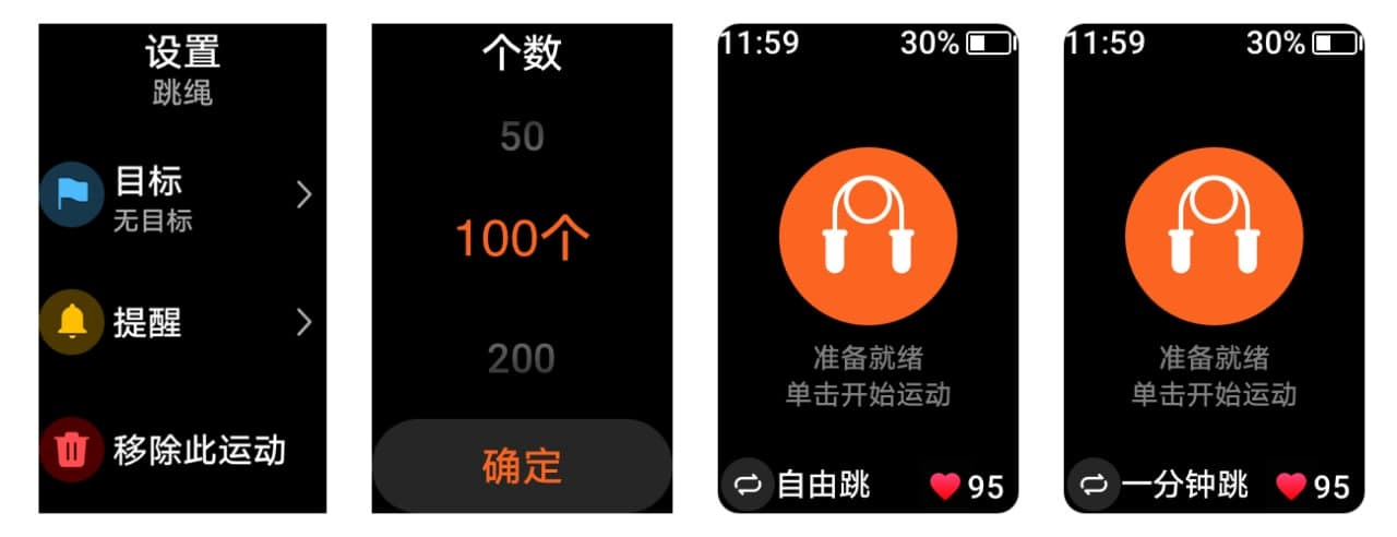 Huawei watch Fit New skipping Rope feature