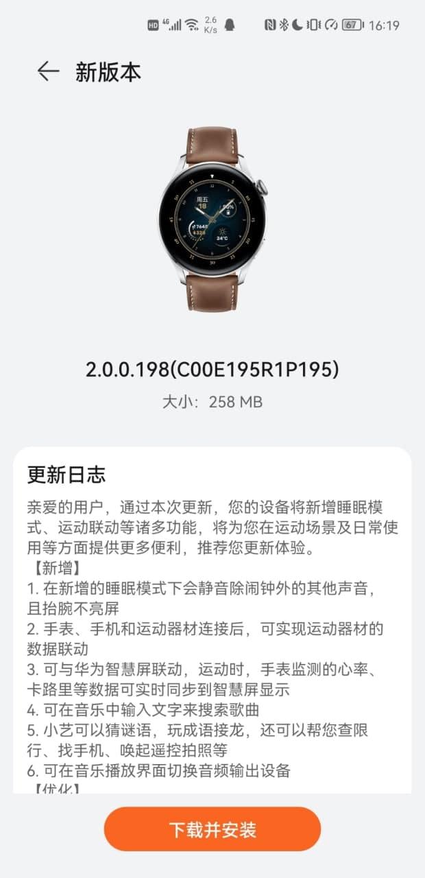 Huawei Watch 3 Major Software update