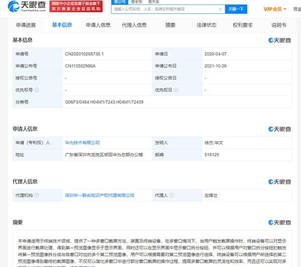 Huawei Multi-Window Screenshot Patent