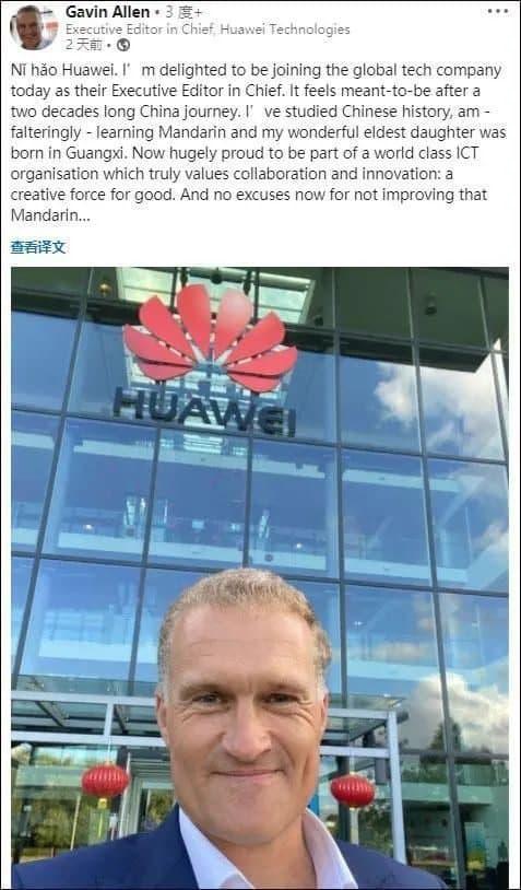 Huawei Gavin Allen