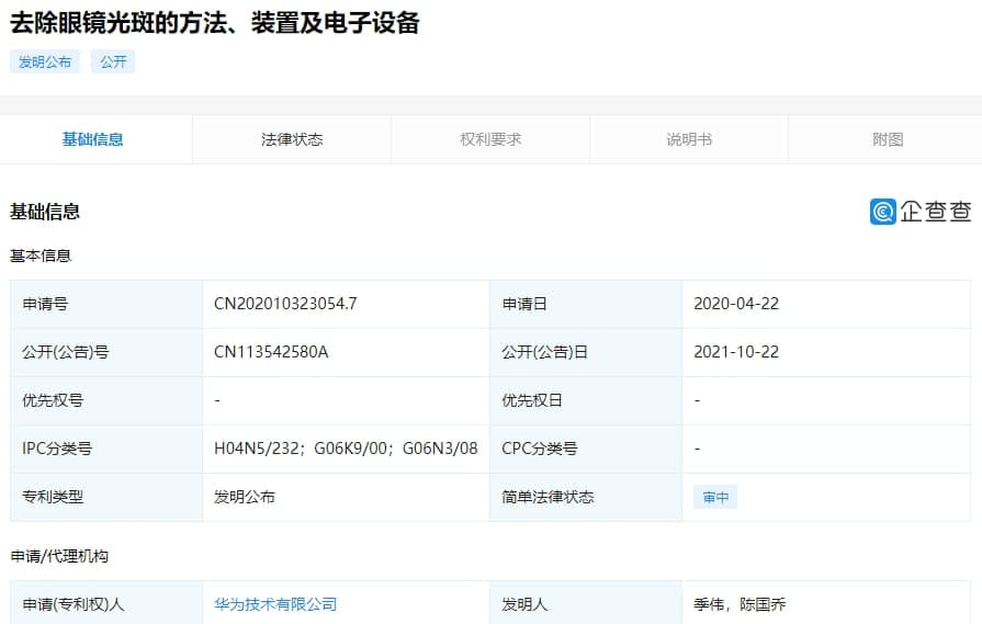 Huawei speckle patent
