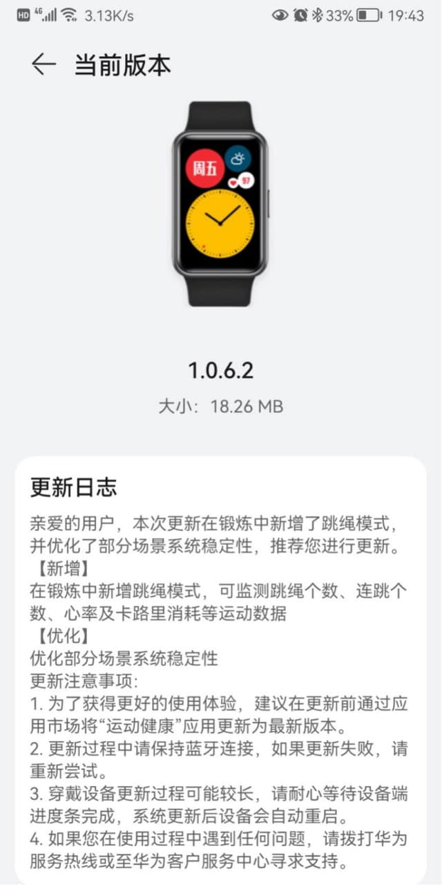 Huawei Watch Fit Rope Skipping